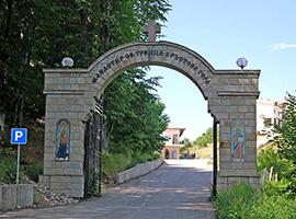 Арката преди Кръстова Гора.